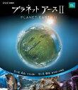 プラネットアースII 3/Blu-ray Disc/ NHKエンタープライズ NSBS-22684