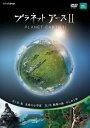 プラネットアースII 1/DVD/ NHKエンタープライズ NSDS-22686
