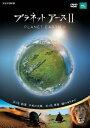 プラネットアースII 2/DVD/ NHKエンタープライズ NSDS-22687