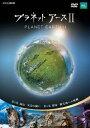 プラネットアースII 3/DVD/ NHKエンタープライズ NSDS-22688