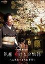 NHKスペシャル 祇園 女たちの物語 ~お茶屋・8代目女将(おかみ)~/DVD/ NHKエンタープライズ NSDS-22783