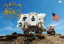 ウルトラ重機3 ~究極ワールドの重機たち~/DVD/ NHKエンタープライズ NSDS-22917