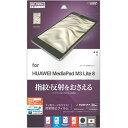 T870MPM3L8 ラスタバナナ HUAWEI MediaPad M3 Lite 8用 液晶保護フィルム 指紋・反射防止 アンチグレア T870MPM3L8の価格を調べる