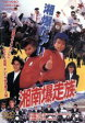 湘南爆走族/DVD/DSTD-02201