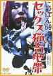 にっぽん'69 セックス猟奇地帯/DVD/DSTD-03438