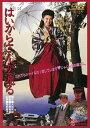 はいからさんが通る/DVD/DUTD-02248