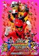 劇場版 動物戦隊ジュウオウジャーVSニンニンジャー 未来からのメッセージ from スーパー戦隊/DVD/DSTD-03970