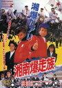 湘南爆走族/DVD/DUTD-02201