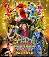 帰ってきた動物戦隊ジュウオウジャー お命頂戴!地球王者決定戦 超全集版/Blu-ray Disc/BSTD-20001