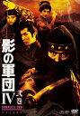 影の軍団4 COMPLETE DVD 弐巻/DVD/ 東映ビデオ DSTD-20055