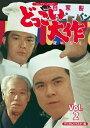 どっこい大作 コレクターズDVD VOL.2 デジタルリマスター版/DVD/ 東映ビデオ DSZS-10047