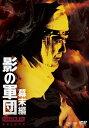 影の軍団 幕末編 COMPLETE DVD/DVD/ 東映ビデオ DSTD-20065