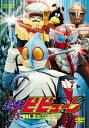 超神ビビューン VOL.3/DVD/ 東映ビデオ DUTD-07077