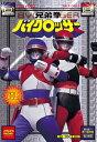 兄弟拳バイクロッサー VOL.1/DVD/ 東映ビデオ DUTD-06858