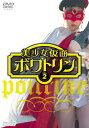美少女仮面ポワトリン VOL.2/DVD/ 東映ビデオ DUTD-06504