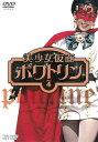 美少女仮面ポワトリン VOL.4/DVD/ 東映ビデオ DUTD-06506