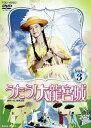 うたう!大龍宮城 VOL.3/DVD/ 東映ビデオ DUTD-03523