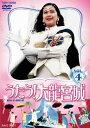 うたう!大龍宮城 VOL.4/DVD/ 東映ビデオ DUTD-03524
