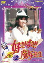 好き!すき!!魔女先生 VOL.2/DVD/ 東映ビデオ DUTD-07264