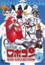 がんばれ!!ロボコン DVD-COLLECTION Vol.4/DVD/ 東映ビデオ DUTD-03132