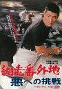 網走番外地 悪への挑戦/DVD/ 東映ビデオ DUTD-02370