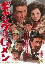 ギャング対Gメン/DVD/ 東映ビデオ DUTD-02965