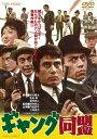 ギャング同盟/DVD/ 東映ビデオ DUTD-02966
