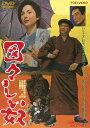 図々しい奴/DVD/ 東映ビデオ DUTD-02559