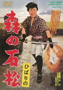 ひばりの 森の石松/DVD/ 東映ビデオ DUTD-02408