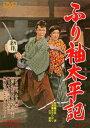 ふり袖太平記/DVD/ 東映ビデオ DUTD-02375
