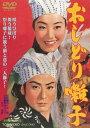 おしどり囃子/DVD/ 東映ビデオ DUTD-02429