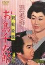 新蛇姫様 お島千太郎/DVD/ 東映ビデオ DUTD-02426