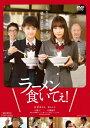 ラーメン食いてぇ!/DVD/DSTD-20129