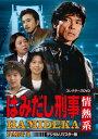 はみだし刑事情熱系 PART1 コレクターズDVD<デジタルリマスター版>/DVD/ 東映ビデオ DSZS-10086