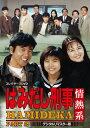はみだし刑事情熱系 PART2 コレクターズDVD<デジタルリマスター版>/DVD/ 東映ビデオ DSZS-10087