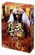 NHK大河ドラマ 武田信玄 完全版 第弐集/DVD/GNBD-7057