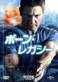 DVD ボーン レガシー