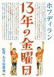 13年の金曜日/DVD/GNBL-1025