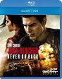 ジャック・リーチャー NEVER GO BACK ブルーレイ+DVDセット/Blu-ray Disc/PJXF-1080