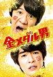 金メダル男 プレミアム・エディション/DVD/GNBD-1591
