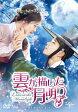 雲が描いた月明り DVD SET1(お試しBlu-ray付き)/DVD/GNBF-3752