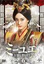 ミーユエ 王朝を照らす月 DVD-SET6/DVD/ NBCユニバーサル・エンターテイメントジャパン GNBF-3812