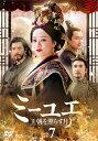 ミーユエ 王朝を照らす月 DVD-SET7/DVD/ NBCユニバーサル・エンターテイメントジャパン GNBF-3813