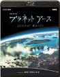 NHKスペシャル プラネットアース Episode 2 「淡水に命あふれる」/Blu-ray Disc/GNXW-7005