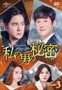 私の男の秘密 DVD-SET3/DVD/ NBCユニバーサル・エンターテイメントジャパン GNBF-3953