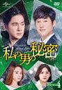 私の男の秘密 DVD-SET4/DVD/ NBCユニバーサル・エンターテイメントジャパン GNBF-3954