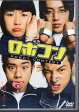 【DVD】ロボコン/邦画(長澤まさみ)