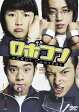 ロボコン/DVD/SDV-16122D