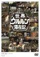 世界ウルルン滞在記 Vol.3 玉木宏/DVD/TDV-19013D