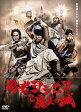 勇者ヨシヒコと魔王の城 DVD-BOX/DVD/TDV-21370D